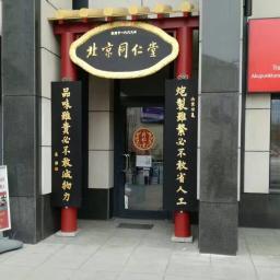 Beijing Tong Ren Tang - Akupunktura Warszawa