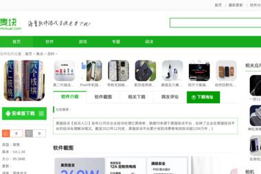 Ortopedia i Akupunktura Dr Mahmoud Manssour - Medycyna Niekonwencjonalna Gliwice